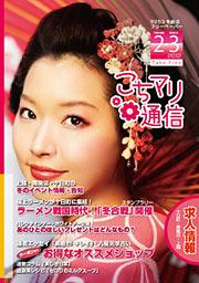 kochimari2012-3.jpg